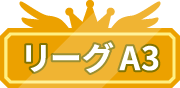 リーグA3