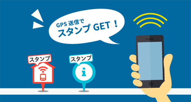 GPS送信でスタンプGET!